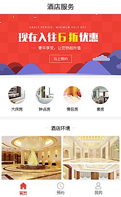 酒店服务小程序商城模板