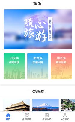 旅游公众号小程序官网模板